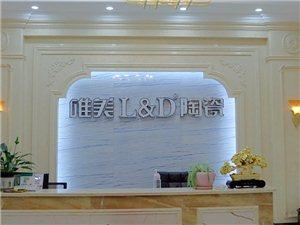 唯美L&D陶瓷金寨專賣店