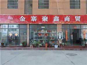 金寨聚鑫商貿