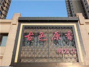 古色原香金寨店