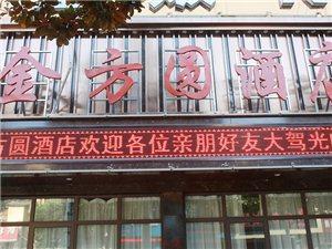 金方圓金寨店