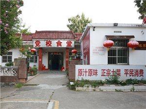 金寨老黨校食堂