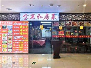 金寨土菜館