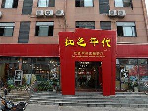 金寨縣紅色年代飯店