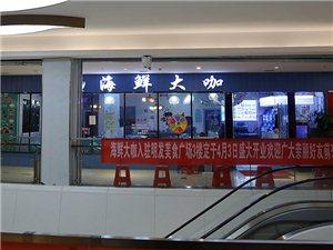 金寨海鮮大咖餐廳