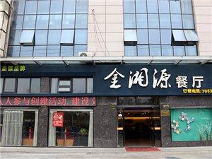 金寨縣金湘源餐廳