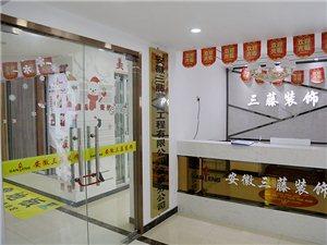 三藤裝飾金寨專賣店