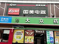 田阳国美电器(中央公园店)形象图