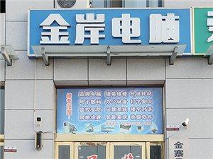 金岸电脑金寨专卖店