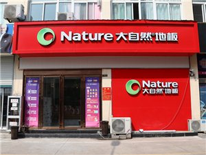 大自然地板金寨专卖店形象图