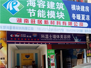 湖南旺居新材料有限公司