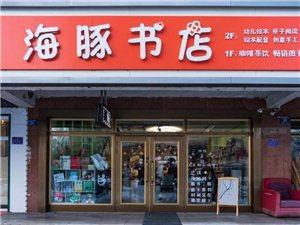 鐵力海豚書店