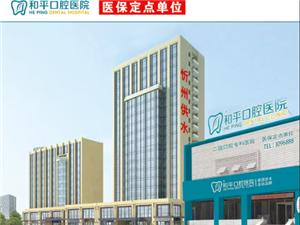 忻州和平口腔医院形象图