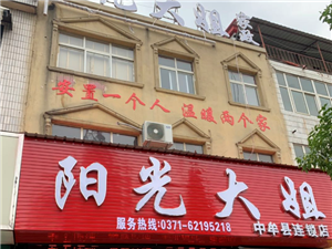 鄭州中牟陽光大姐家政服務有限公司