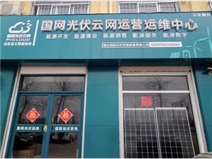 烟台恒阳光伏发电设备有限公司