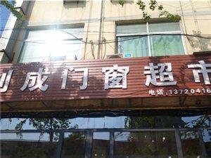 刘成门窗形象图