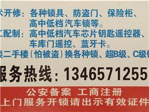 青州开锁公司电话3226114