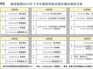 喜迎国庆,原价1980的教师入编周末班99元限时抢。国庆期间教师资格证课程《综合素质》、教学设计、材