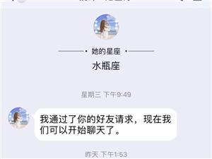 青州卫校交友群诈骗报警