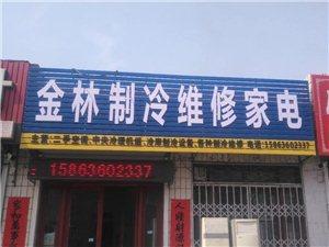 专业买卖二手空调 安装 维修 加氟 冷库制冷设备