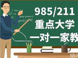211研究生辅导初中高中数理化