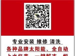 青州市太阳能维修水管阀门维修水电暖维修