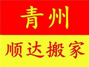 青州市顺达搬家公司