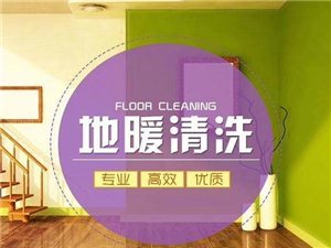 【爱尚家家政】专业清洗地暖,家电,水电暖改装