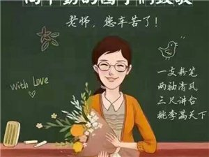 易发娱乐祝全县老师节日快乐