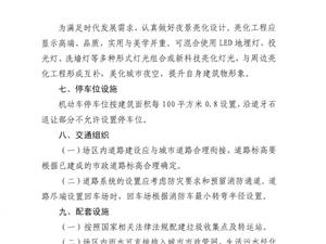 清水县国有建设用地使用权出让招商信息