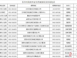 甘肃公布高校毕业生就业创业扶持政策