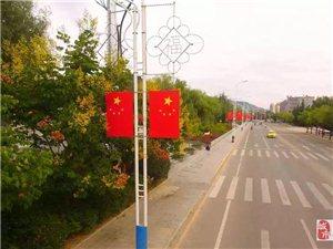 【庆祝中华人民共和国成立70周年】清水:悬挂国旗迎大庆