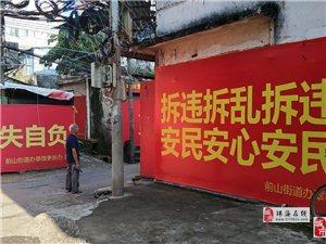 珠海最大的城中村-翠微村真的在拆迁了,小街小巷全是拆迁标语。