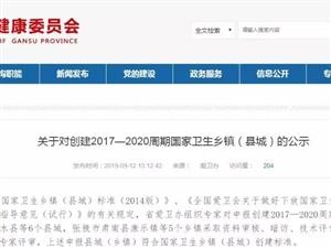 """清水县拟推荐为""""国家卫生县城""""!为家乡加油!"""