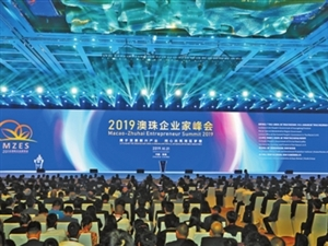 携手发展新兴产业 同心共筑湾区梦想 2019澳珠企业家峰会开幕