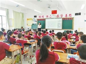 """香洲区和万山区""""双师课堂""""首场活动举行 海岛娃城里娃在线同上一堂课"""
