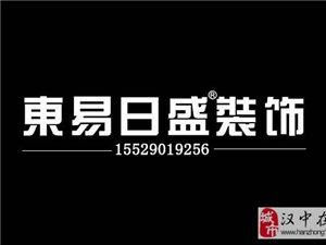 汉中装修公司东易日盛提供高端装修服务
