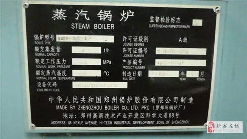出售天然气高压锅炉(4吨)+低氮燃烧器