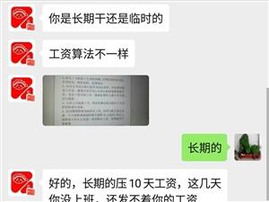 青州馨雅水饺老板拖欠我个人工资