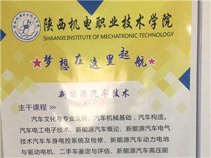 陕西机电职业技术学院初高中学生